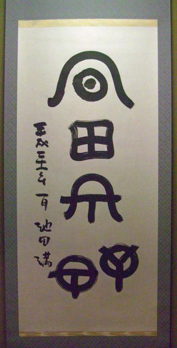 Hinomitama