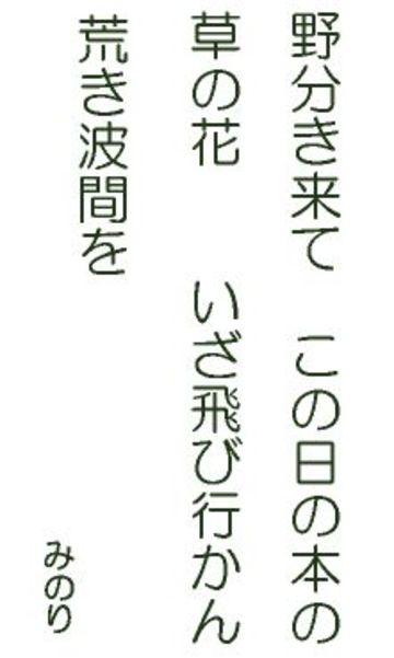 Minori_2