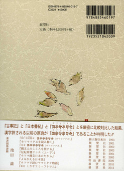 Hotuma1