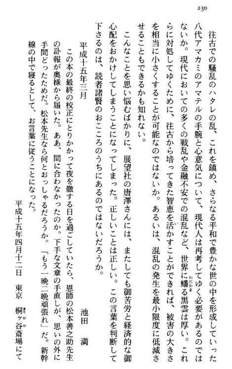 Jyoumonnjintabisuru2