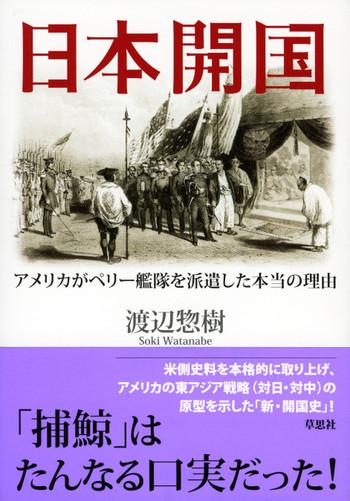 Nihonnkaikoku1