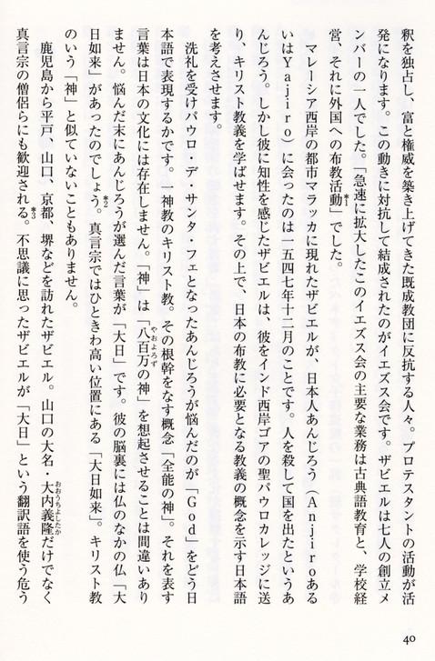 Nihonnkaikoku2