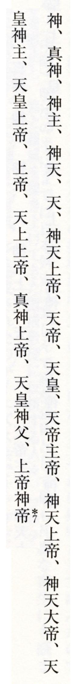 Nihonnkaikoku3