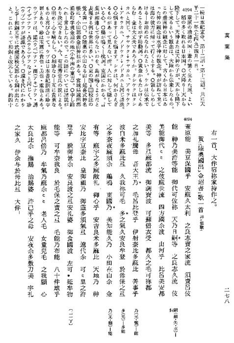 Umiukaga1