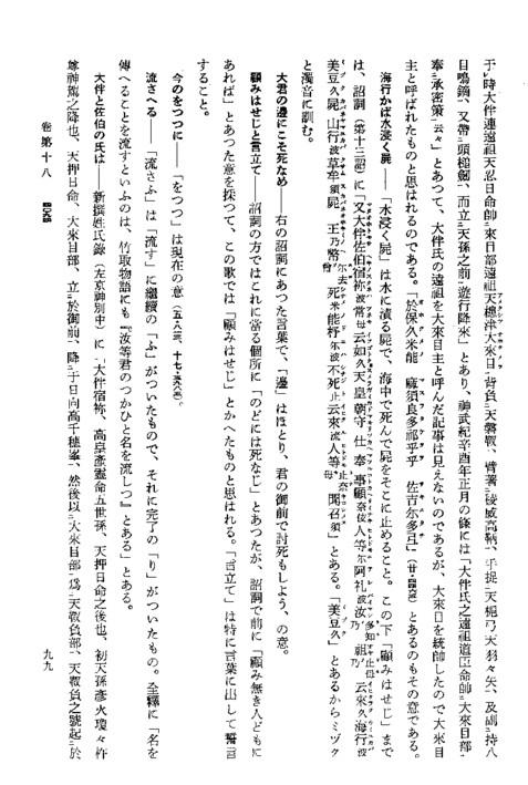 Umiyukaba19_2