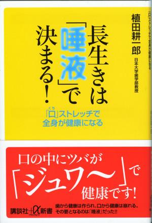 Nagaikihadaeki
