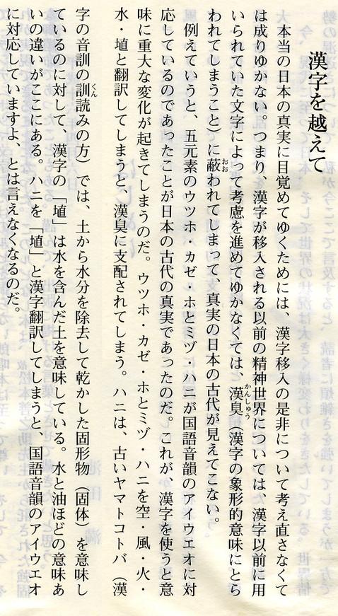 Kannjiwokoete_2