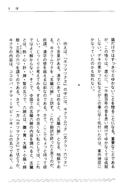 Jisyo3_2