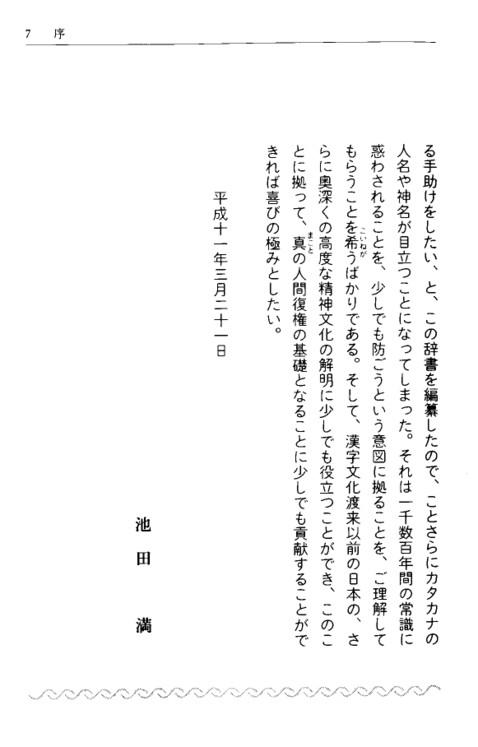 Jisyo7_2