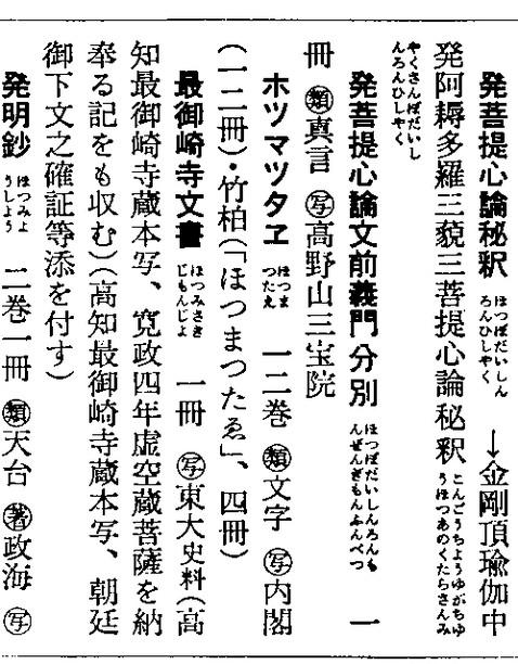 Kokusyosoumokuroku1