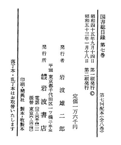 Kokusyosoumokuroku2