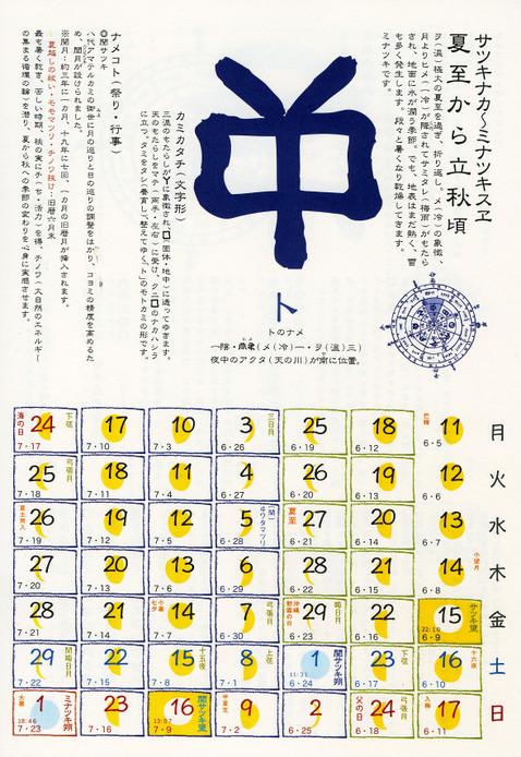 Jyoumonnkarenda1