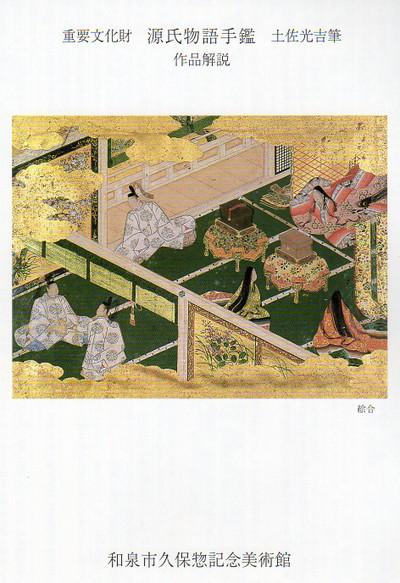 Gennjimonogatari1