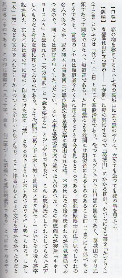Hitomaro3