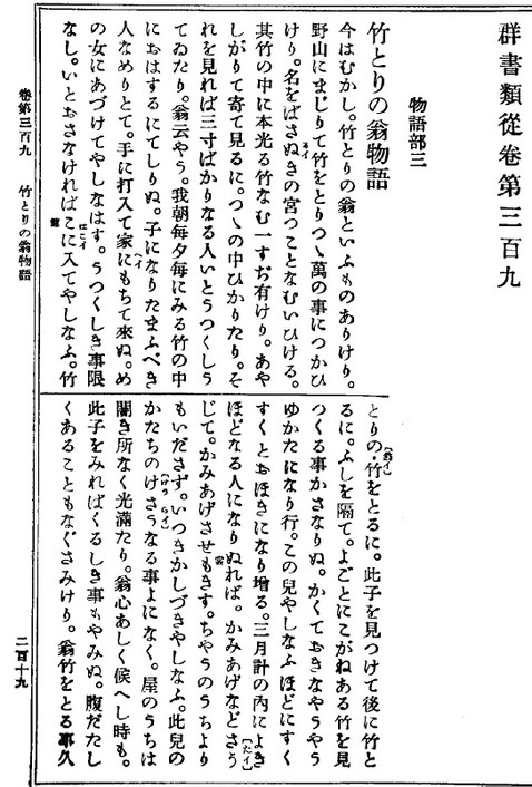 Taketori1