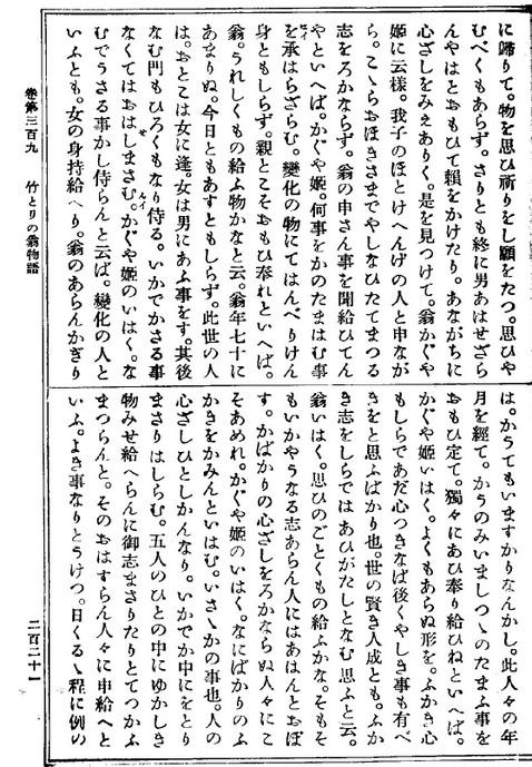Taketori3