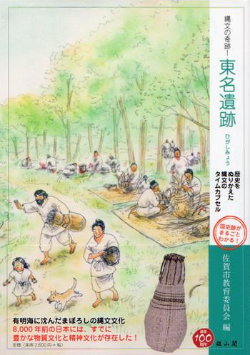 Hitonarasu2