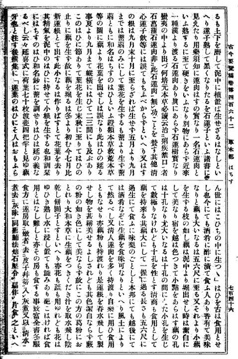 Hatisu746