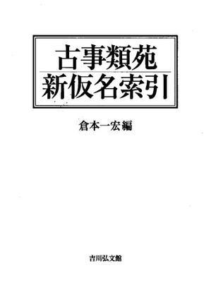 Kojiruiensakuin