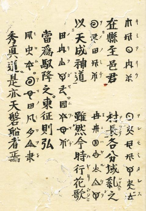 Norikutase1_2