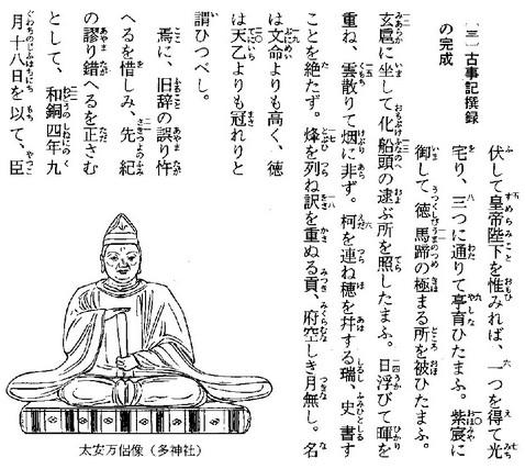 Kojiki1