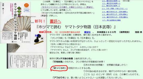 Yamatotakesan_2