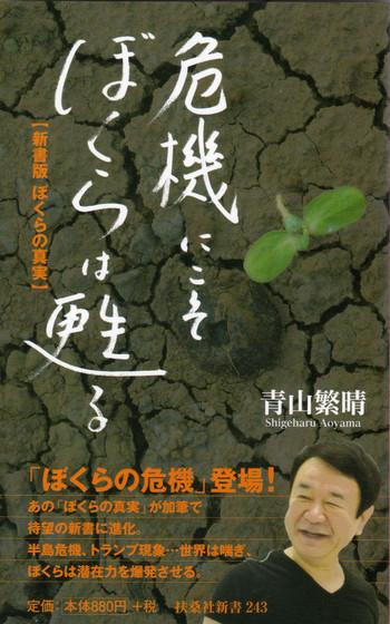 Aoyamasann1