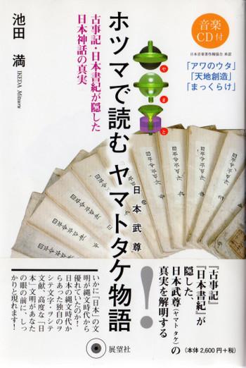 Yamatotake