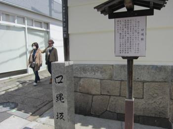 Kutinawasaka2
