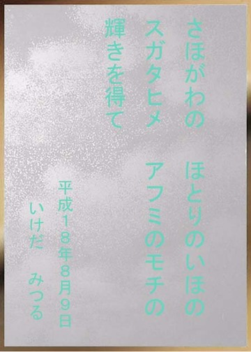 Sugatahimeuta