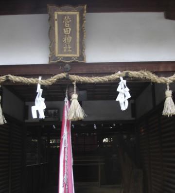 Sugatajinnjya