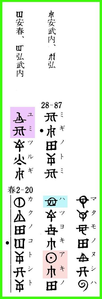Yumiturugi_1