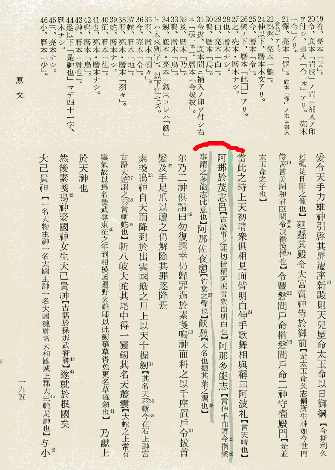 縄文文字 ヲシテ を 復活!: